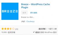 Breeze plugin