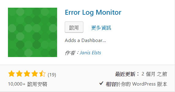Error Log Monitor plugin