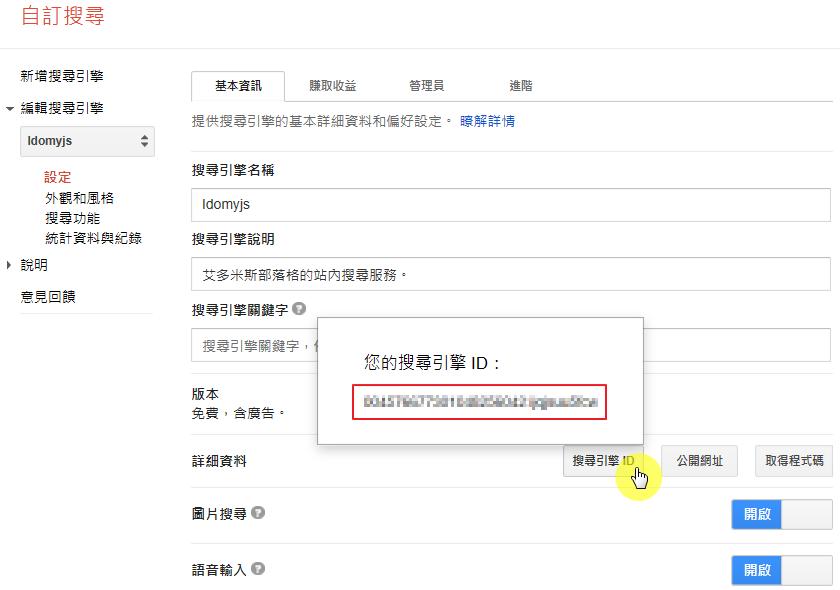 google-cse 的搜尋引擎 ID