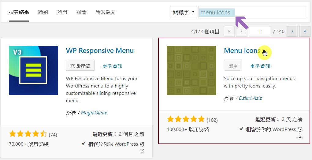 menu-icons 外掛