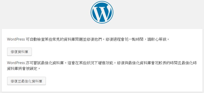 WordPress 內建的資料庫優化和修復工具