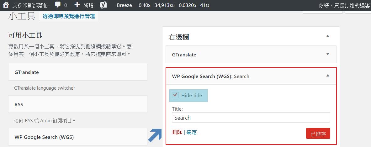 wp google search 側邊欄新增搜尋引擎小工具