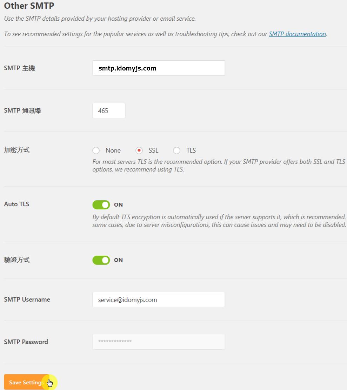 wp mail smtp 的設定選項