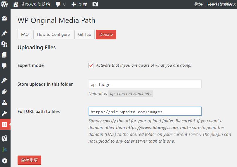 wp-original-media-path-setting